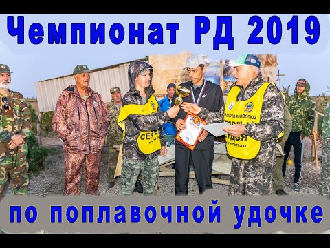 Чемпионат Дагестана по ловле рыбы на поплавочную удочку 2019