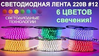 Монохромная светодиодная лента №12