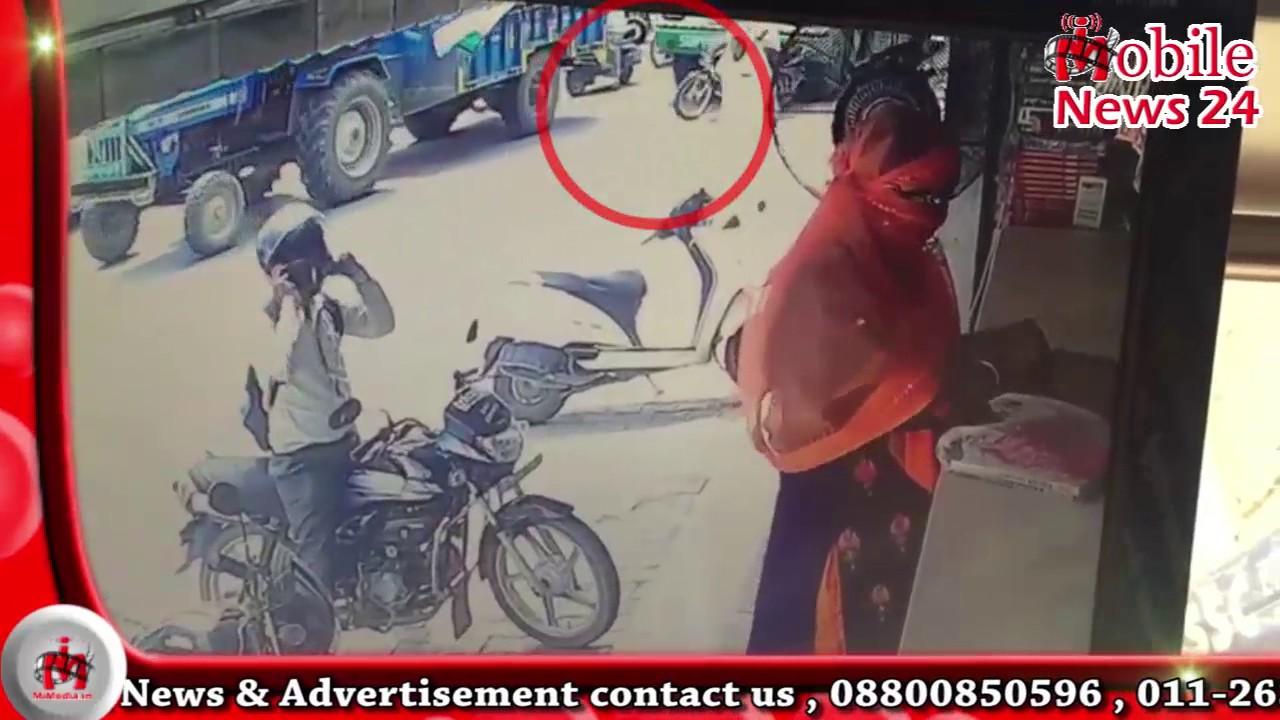 सावधानी हटी दुर्घटना घटी  || Mobile News 24 ||