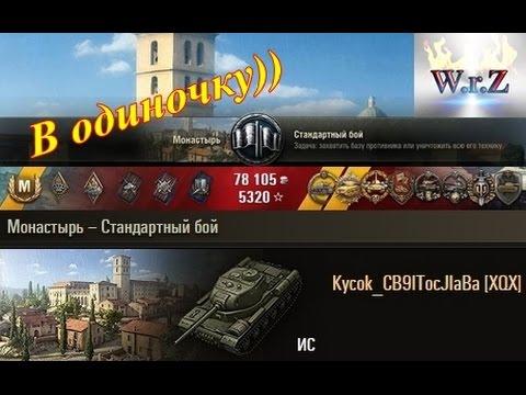 ИС  Тащит бой в одиночку)  World of Tanks