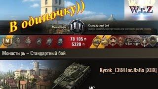 ИС  В одиночку)) Монастырь World of Tanks 0.9.15.1