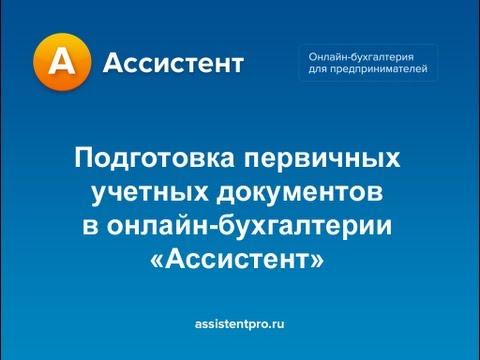 Первичные учетные документы в онлайн-бухгалтерии Ассистент