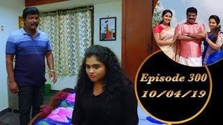 Kalyana Veedu | Tamil Serial | Episode 300 | 10/04/19 |Sun Tv |Thiru Tv
