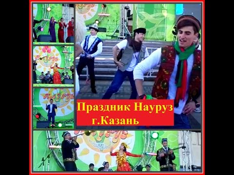 Праздник Науруз г.Казань 2016    The Holiday Nauruz, Kazan 2016