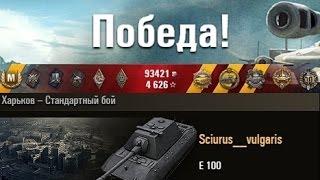 E 100  В Одиночку! Харьков  World Of Tanks