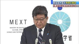 萩生田文科大臣「身の丈」発言を改めて謝罪・撤回(19/10/29)