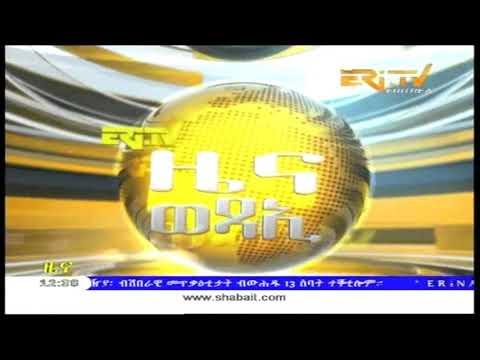ERi-TV, Eritrea - Tigrinya News for May 14, 2018
