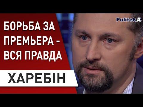 Три списка Зеленского - борьба за премьера :  Харебин - Зеленский, Гончарук, Устенко, Аваков, Супрун