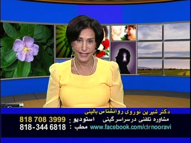 Dr Shirin Nooravi, تاثیر رفتار والادین روی بچه های سرکش