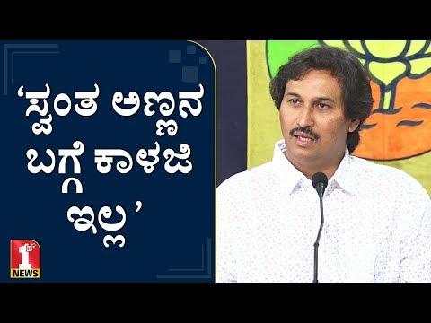 'ಕಂಡ್ಕಂಡವರನ್ನ ಅಪ್ಪ ಅಣ್ಣ ಅಂತಾರೆ' | Kumar Bangarappa on Madhu Bangarappa