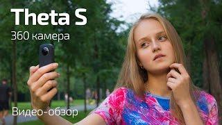ricoh Theta S, Обзор камеры 360