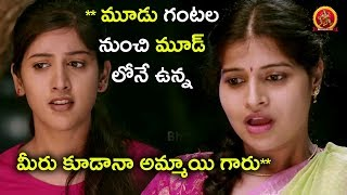 Chandini Chowdary Double Meaning Dialogues - 2018 Telugu Movies Scenes - Howrah Bridge Movie