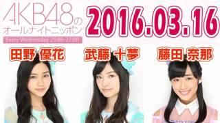 AKB48のオールナイトニッポン 【武藤十夢・田野優花・藤田奈那】