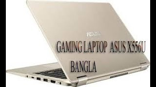 ASUS LAPTOP X556UQ UNBOXING BANGLA
