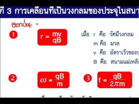 ติวแม่เหล็กไฟฟ้า หัวข้อที่ 1,2,3,4 กวดวิชาพี่ส่าย สอนสดตึกน้ำชลบุรี