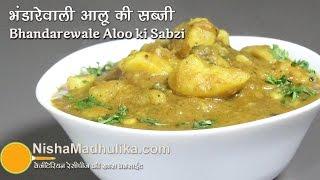 Bhandarewale Aloo ki Sabzi - Bhandara Style Aloo Sabzi