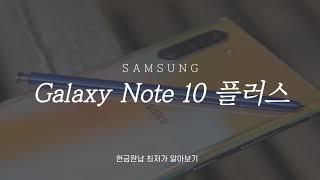 삼성 갤럭시노트10 플러스 현금완납 최저가 구입경로!