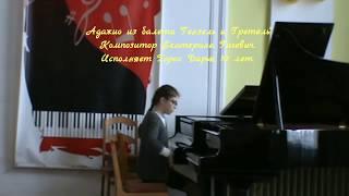 """Адажио из балета """"Гензель и Гретель"""". Композитор Екатерина Гигевич."""