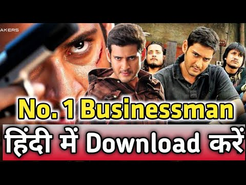 Download No.1 Businessman Full movie in Hindi dubbed   Download and Review   Mahesh babu