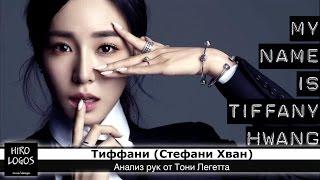 Хиромантия. Тиффани (Girls' Generation)