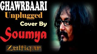 Ghawrbaari | ঘরবাড়ি | Zulfiqar | Anupam Roy | Unplugged Cover By Soumya