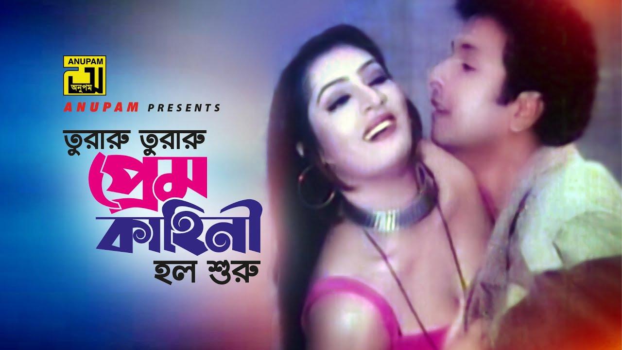 Prem Kahini Holo | প্রেম কাহিনী হল শুরু | HD | Bapparaj & Nishi | Agun & Doly | Ma Jokhon Bicharok