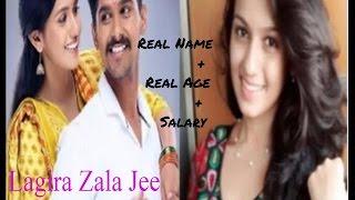 Lagira zala jee cast real name, age and salary || Shital || Shivani Baokar