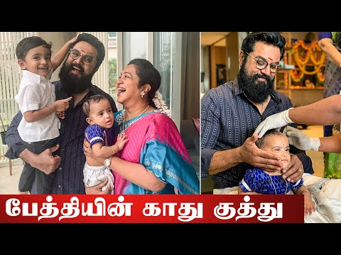 Radhika Sarathkumar's Fun time with Grand Daughter | Sneha, Meena,Varalakshmi |Cinema News |Chithi 2