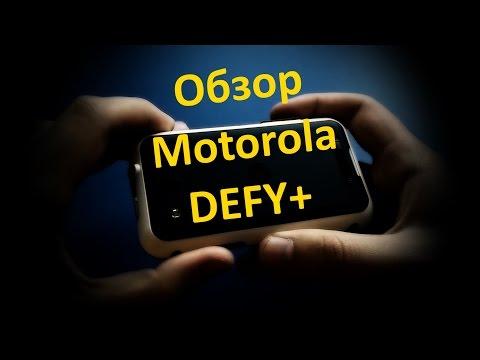 Motorola DEFY+ MB526 полный подробный обзор неубиваемого смартфона, тесты, мнение и отзыв