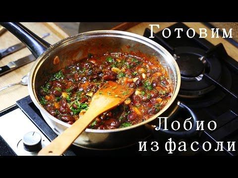 Как приготовить лобио из красной фасоли на зиму