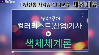 [세인에듀] 컬러리스트(산업)기사 필기 [색채체계론] …