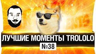 ЛУЧШИЕ МОМЕНТЫ TRATATA 38