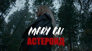 Mary Gu - Астероид (ПРЕМЬЕРА КЛИПА 2020)