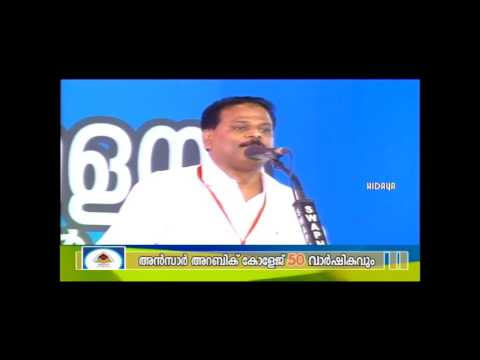 Abdu Rahiman Randathani MLA | Greeting speech | Ansar Arabic College 50 Th Anniversary Celebration