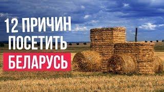 12 причин посетить Беларусь. Чем примечателен отдых в Белоруссии. Путешествия Белоруссия
