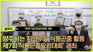 양주시 한국외식과학고등…