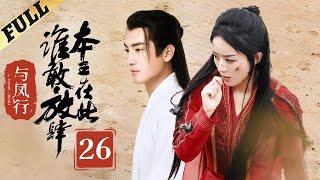 楚乔传 princess agents 26 先行版 赵丽颖 林更新 窦骁 李沁主演 hd