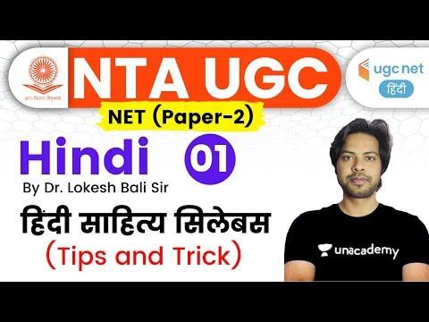 9:00 PM - NTA UGC NET 2020 | हिंदी साहित्य सिलेबस | Hindi Syllabus (Paper-2) By Dr. Lokesh Bali Sir
