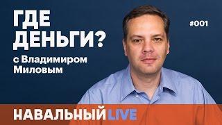 А где,собственно,деньги,Димон: их пытаются найти Милов и Жуковский