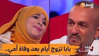 #لي_فات_مات - العدد العاشر: بابا تزوج أيام فقط بعد وفاة أمي !!