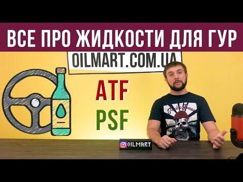Жидкость ГУР - PSF, AFT, как выбрать? Интервал замены, последствия.