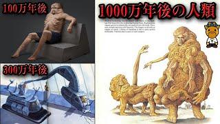 これから起こるおぞましい人類の進化を5000万年後まで追う