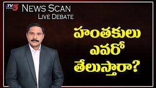 హంతకులు ఎవరో తేలుస్తారా? News Scan LIVE Debate With Ravipati Vijay | AP Politics | TV5 News