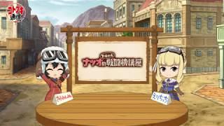 【荒野のコトブキ飛行隊 公式Web番組】コトブキ通信 第2号