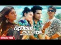 Deviyan Pawa Wendala - Janith Sri Maduranga Official Music Video 2019 | New Sinhala Videos 2019 Mp3
