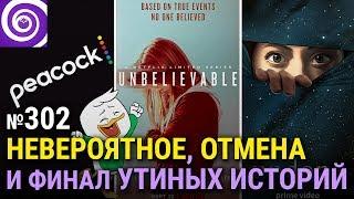 Премьеры от Netflix и Amazon, финал Утиных Историй, анонс потокового сервиса Peacock