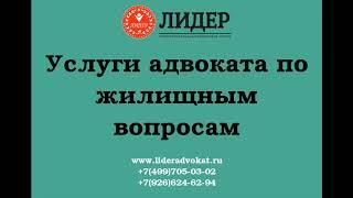 Услуги адвоката по жилищным вопросам в Москве
