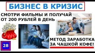 Как смотреть фильмы и получать от 200 рублей в день! Простой заработок не выходя из дома