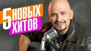 Сергей Трофимов  -  5 новых хитов 2017
