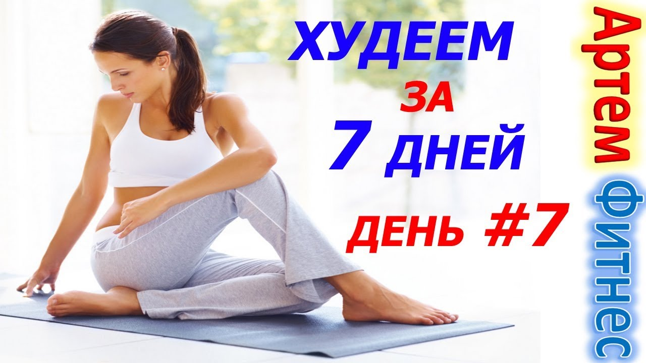 Как Стать Красивей За 7 Дней. День 7. 7 Дневная Программа Для Похудения. Растяжка
